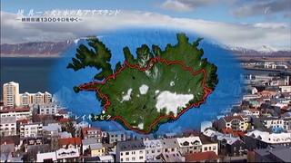 アイスランド_2.jpg