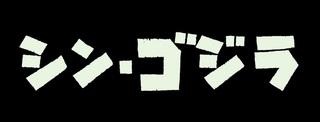 ゴジラ_3.jpg