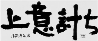 上意討ち_1 (1).jpg