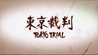 東京裁判_1.jpg