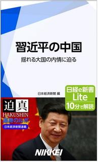 習近平の中国.jpg